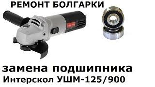 Ремонт болгарки УШМ 125 900 (замена шумящего подшипника)