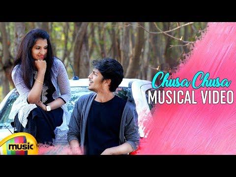 Chusa Chusa Musical Video | 2018 Latest Music Videos | Terish Teja | 2018 Telugu Songs | Mango Music