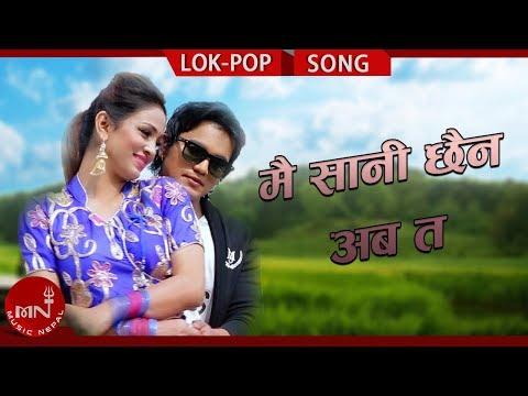 New Lok Pop Song 2074/2018   Mai Sani Chhaina Aaba Ta - Rupa Century Ft.Anu Shaha & Shyam BC