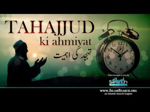Tahajjud ki Fazilat aur ahmiyat -  Night prayer - Urdu video -  HD Islamic Channel