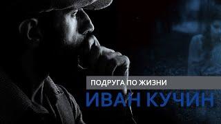 Смотреть клип Иван Кучин - Подруга По Жизни