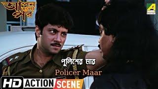 Policer Maar | Action Scene | Apan Holo Par | Abhishek Chatterjee