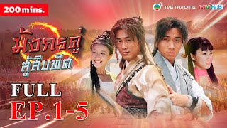 FULL Ep.1-5 มังกรคู่สู้สิบทิศ ( TWIN OF BROTHERS ) l TVB Thailand
