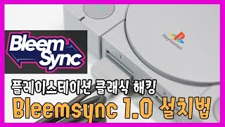 간단한 플레이스테이션 클래식 해킹! Bleemsync 1.0 설치법!