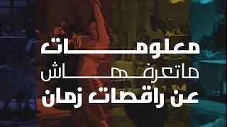 فيديو: معلومات ماتعرفهاش عن راقصات زمان