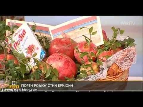 4η γιορτη ροδιού  Ερμιόνης στη Δημόσια Τηλεόραση