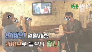 [취중라이브 in 서울] 연예인 일일체험 좋니!?!? …