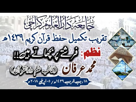 Nazam ''Farishte Par Bichate Hen'' By Mohammed Irfan Khtam Quran Program 2018 At Darul Uloom Karachi