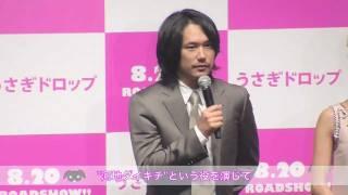 松山ケンイチ主演映画「うさぎドロップ」のイベントが、6/13 渋谷にて行...