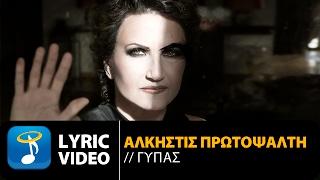 Άλκηστις Πρωτοψάλτη - Γύπας | Alkistis Protopsalti - Gypas (Official Lyric Video HD)