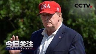 """《今日关注》 20190624 美对伊""""重大制裁"""" 伊朗警告:想清楚再行动!  CCTV中文国际"""