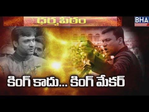 నేను కింగ్ కాదు.... కింగ్ మేకర్...| MIM Leader Asaduddin Owaisi Comments | Dharma Peetham