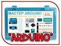Первые уроки по работе с Ардуино. Конструктор АRDUINO XXL. Робототехника в домашних ус�