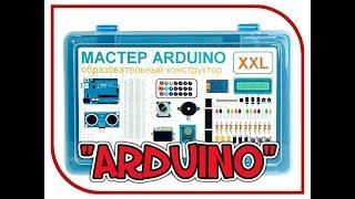 Первые уроки по работе с Ардуино.Часть2. Конструктор АRDUINO XXL. Робототехника в домашних условиях!