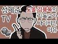 도올 김용옥의 기독교가 사이비인 이유 2가지 - YouTube