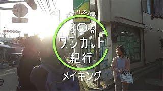 4月10日(月)夜11時30分放送】 「ずーっと繋がっている!」日本が世界に...