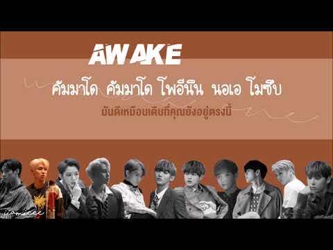 Free Download Thaisub ㅡawake ,wanna One 워너원 Mp3 dan Mp4