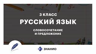 Русский язык | 3 класс | Словосочетание и предложение | Урок 3 | Знанио