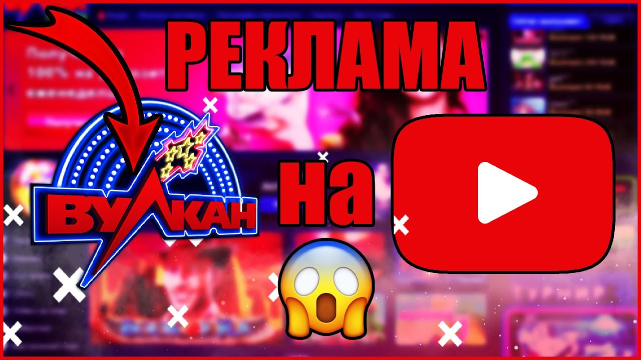 Казино вулкан youtube казино работа минск