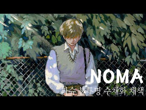 빛 아래의 소년 ( Gouache ㅣ  Watercolor ㅣ 불투명 수채화 )
