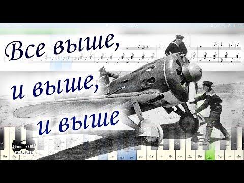 MP3 МАРШ АВИАТОРОВ МИНУС СКАЧАТЬ БЕСПЛАТНО