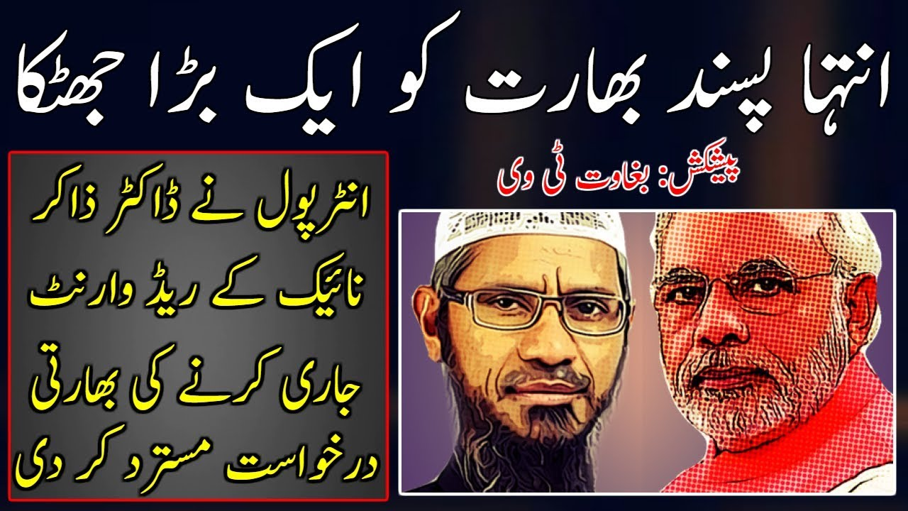 Big defeat for India - Interpol refuses Red Notice against Dr. Zakir Naik