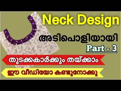 Churidar neck design malayalam / Neck design cutting & stitching malayalam