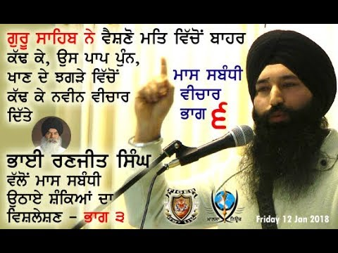 Concept of Meat in Sikh Kaum (ਮਾਸ ਅਤੇ ਸਿੱਖ ਕੌਮ) PART 6 - SINGHNAAD RADIO
