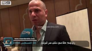 مصر العربية | رسالة نجم الاهلي قبل انتخابات اتحاد الكرة