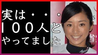 記事タイトル 片岡安祐美が指原に『100人ヤッてる』といわれる理由とは⁉...