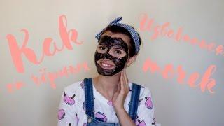 Черная маска / Как избавиться от чёрных точек(Черная маска / Как избавиться от чёрных точек В этом видео приготовим черную маску в домашних условиях...., 2016-07-04T15:33:42.000Z)