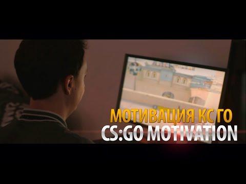 МОТИВАЦИЯ КС ГО / MOTIVATION CS:GO