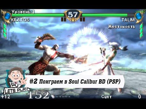 #2 Поиграем в Soul Calibur: Broken Destiny (PSP) на Android