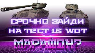 СРОЧНО ЗАЙДИ НА ТЕСТ 1.6 WOT - НОВЫЙ МАРАФОН? WG ВВОДЯТ НОВЫЕ БЕЗУМНЫЕ ТАНКИ ВОТ world of tanks 2019