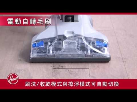 FLOORMATE CORDLESS : 無線直立式乾濕兩用吸塵機