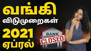 Bank Holidays Alert in Tamil | Banks to Remain Closed for 10 Days in April | Sana Ram