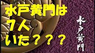 水戸黄門は7人いた 参考:neverまとめ もともと「黄門」とは「中...