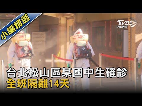 台北松山區某國中生確診 全班隔離14天 |TVBS新聞