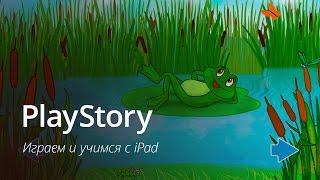 Обзор приложения PlayStory screenshot 4