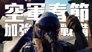 【空軍春節加強戰備】展現空軍捍衛領空決心與能量!