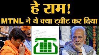 Pragya Singh Thakur के बाद MTNL को माफ़ नहीं कर पाएंगे PM Narendra Modi