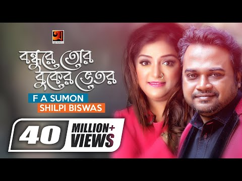 Bondhure Tor Buker Vitor | by F A Sumon | Shilpi Biswas |Music Video | HD1080p | ☢☢ EXCLUSIVE ☢☢