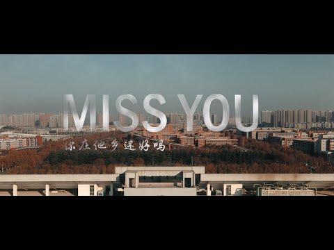 Miss you - Zhengzhou University music video