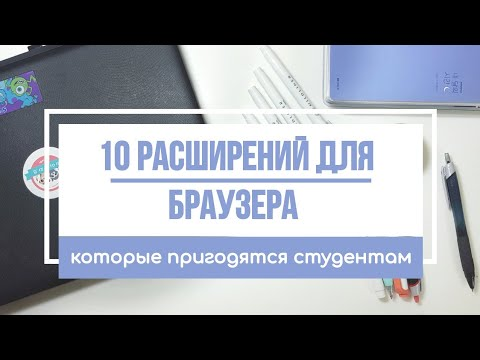 10 ПОЛЕЗНЫХ РАСШИРЕНИЙ ДЛЯ GOOGLE CHROME