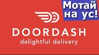 Мотай на ус! - Doordash, доставка еды на дом.