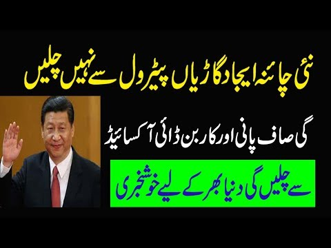 New China Cars Technology brand in all world Check details in urdu hindi