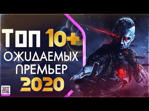 ТОП 10+ САМЫХ ОЖИДАЕМЫХ ПРЕМЬЕР 2020 ГОДА