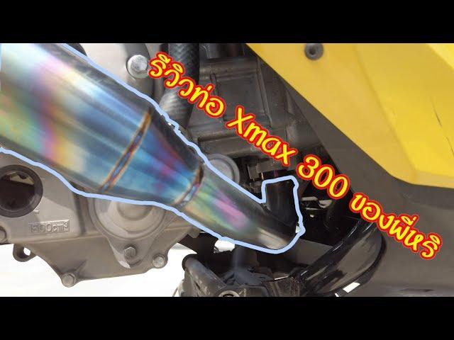 รีวิวท่อ XMAX 300 Titatium Carbon ของพี่หริ (XMax 300 Titanium Exhaust)