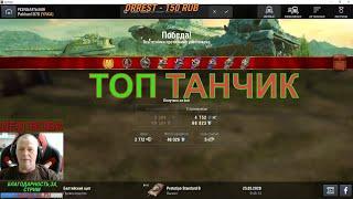 🔴World of Tanks Blitz,Wot Blitz,Танки,,МАСТЕР НА СТАНДАРТЕ!
