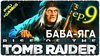 Прохождение Rise of the TOMB RAIDER #9 / TR Часть 9 — БАБА ЯГА